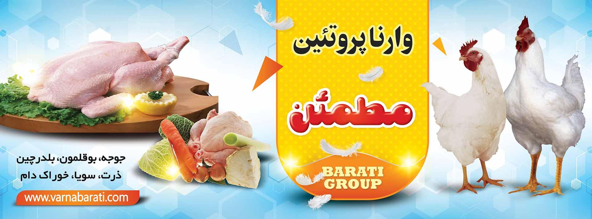 گروه براتی اصفهان
